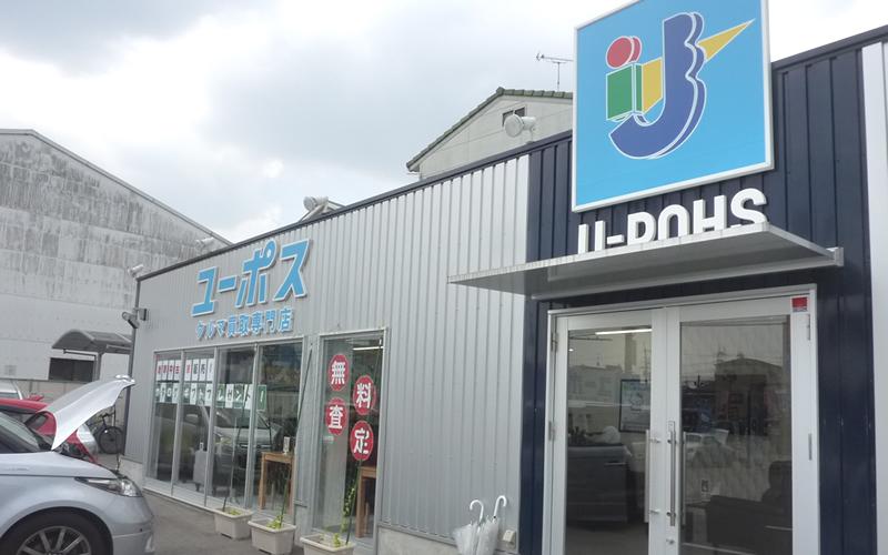 25号八尾店
