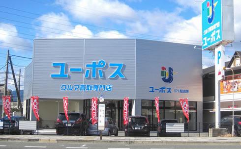 171尼崎店